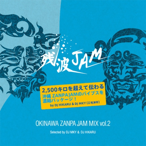 【CD】DJ MKY & DJ HIKARU - Zanpa Jam Mix Vol. 2