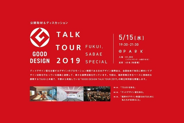 Good Design Talk Tour 2019(福井・鯖江特別編)参加費