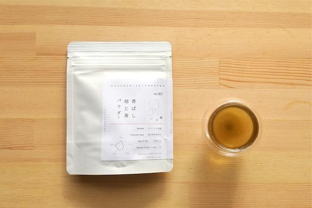 【パウダー/ほうじ茶】香ばし 焙じ茶 パウダー(30g)