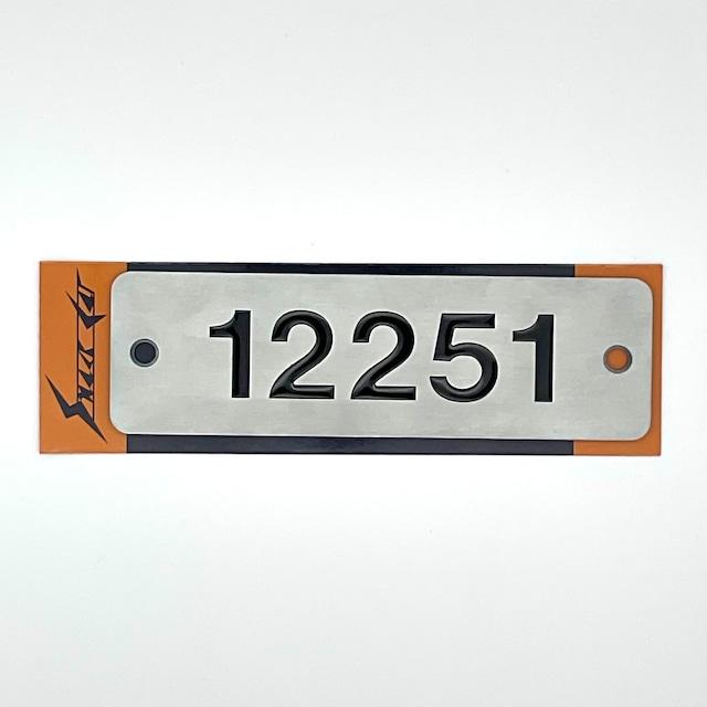 車番プレートメタルマグネット 12200系 12251号車