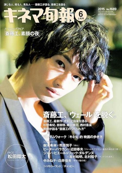 キネマ旬報 2015年6月上旬号(No.1689)