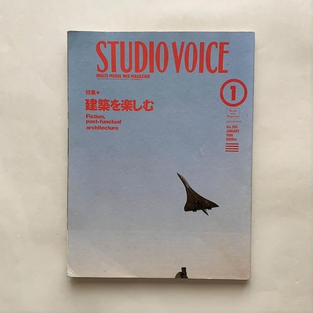建築を楽しむ  / STUDIO VOICE / VOL.265
