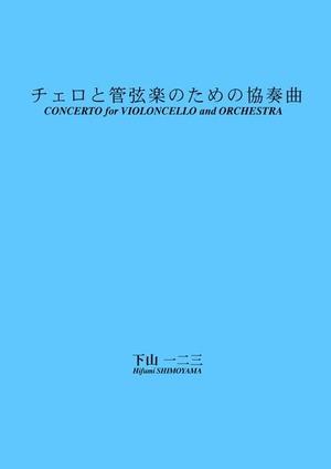 S0318 チェロと管弦楽のための協奏曲(チェロ管弦楽/下山一二三/楽譜)
