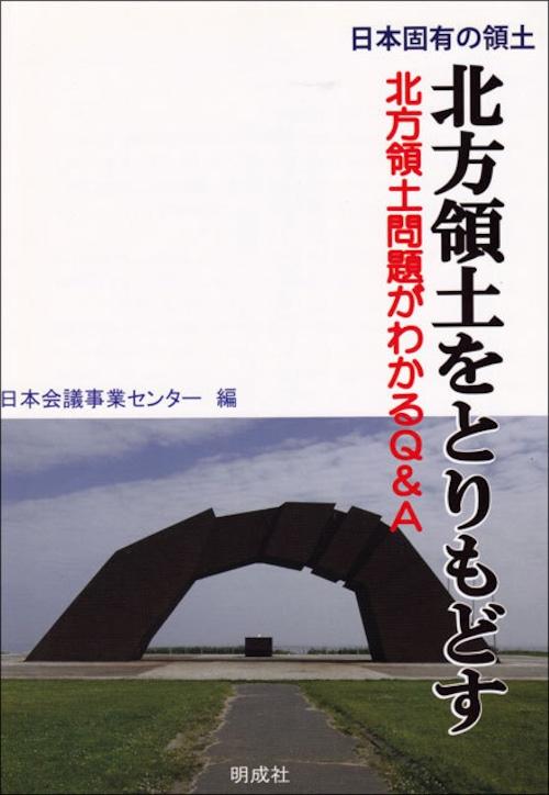 日本固有の領土 北方領土をとりもどす—北方領土問題がわかるQ&A