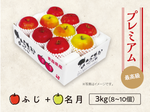 【SA】プレミアム ふじ+名月 3kg
