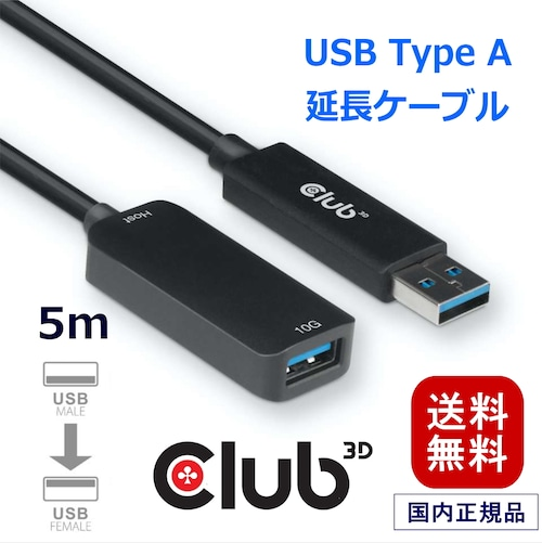 【CAC-1411】Club 3D USB Gen 2 Type A 延長ケーブル Extention Cable オス/メス 10Gbps 5m (CAC-1411)