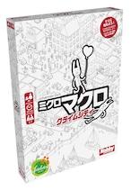 ミクロマクロ:クライムシティ 日本語版