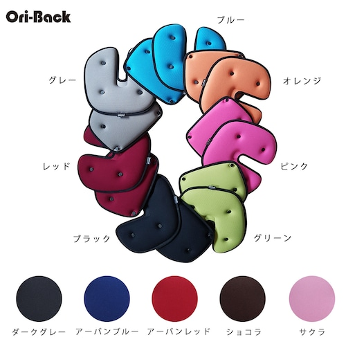 OriBack-オリバックチェア専用クッションセット