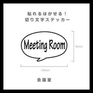 貼れるはがせる!ふきだしカッティングシート「MeetingRoom」