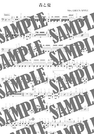 青と夏/Mrs. GREEN APPLE(ドラム譜)