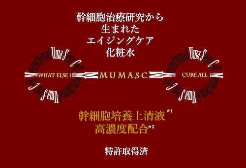 MUMASC 幹細胞培養上清液高濃度配合化粧水