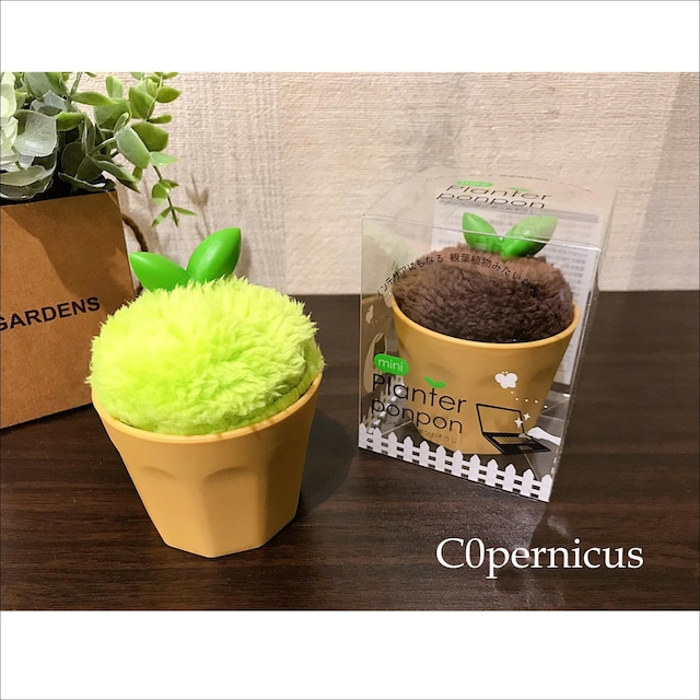 観葉植物風ポンポンクリーナー/浜松雑貨屋C0pernicus