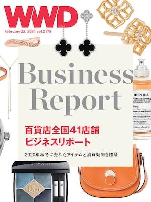 【PDF版】2020年秋冬 ビジネスリポート|WWD JAPAN Vol.2175