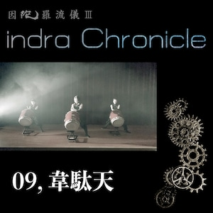 indra Chronicle【ダウンロード版】/M9「韋駄天」
