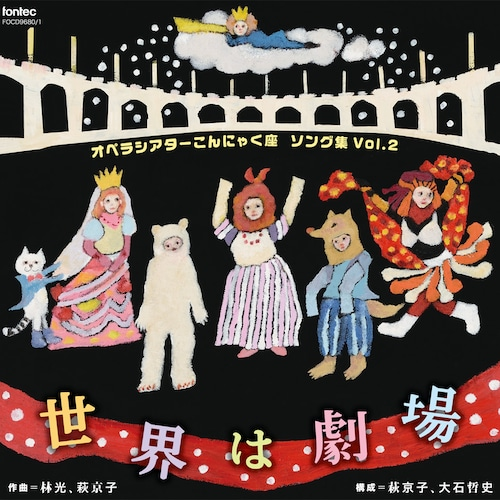 オペラシアターこんにゃく座 ソング集Vol.2 「世界は劇場」