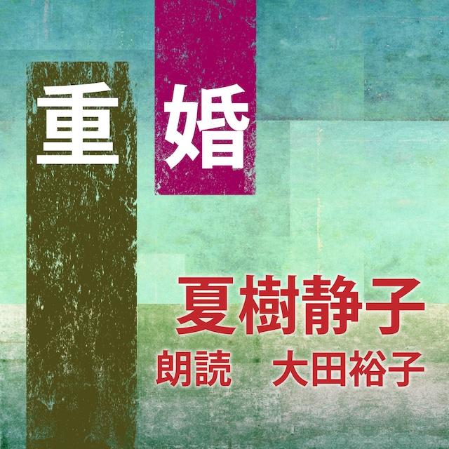 [ 朗読 CD ]重婚  [著者:夏樹静子]  [朗読:大田裕子] 【CD1枚】 全文朗読 送料無料 オーディオブック AudioBook