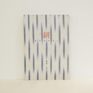 古書 絣 KASURI / 長崎巌