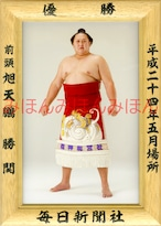 平成24年5月場所優勝 前頭 旭天鵬勝関