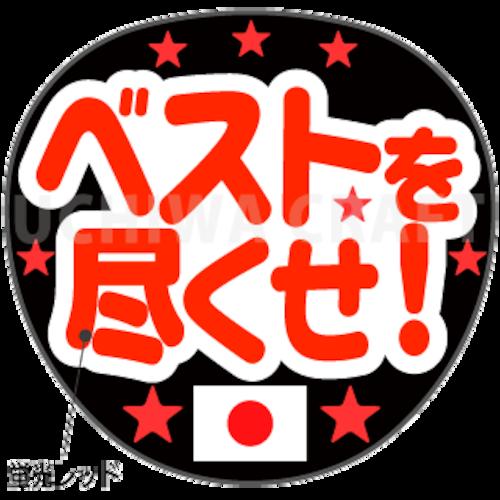 【蛍光1種シール】『ベストを尽くせ!』オリンピック スポーツ観戦に!