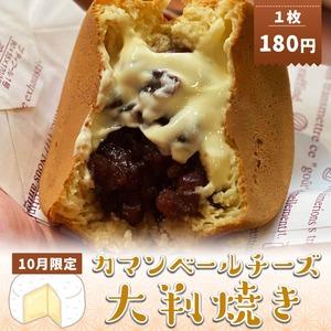 【2021年10月限定】カマンベールチーズ大判焼き