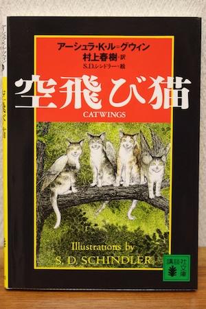 ル=グウィンの空飛び猫物語セット(文庫本四冊セット)