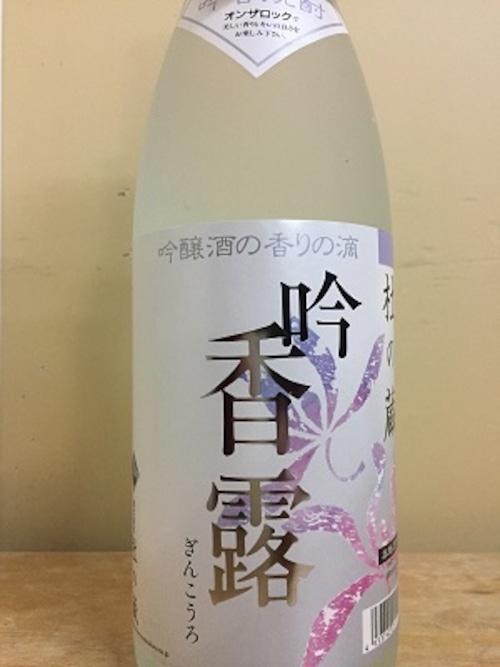 酒粕20°吟香露 1.8L