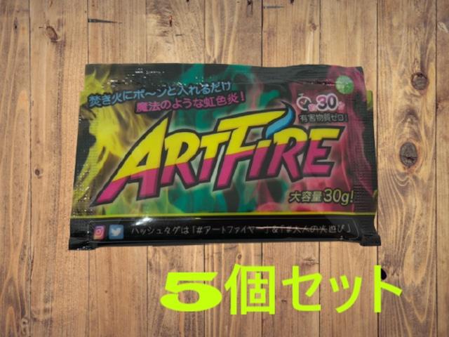【焚火の炎がカラフルに!!】アートファイヤー5個セット