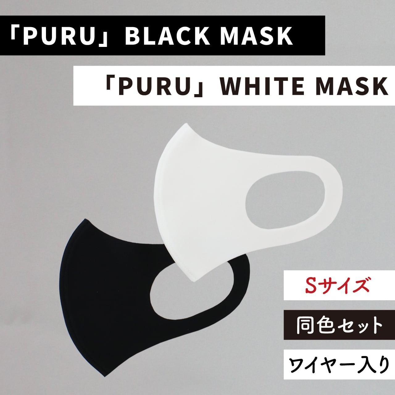 Sサイズ 「ぷるピッタ」®マスク 白黒 同色2枚入