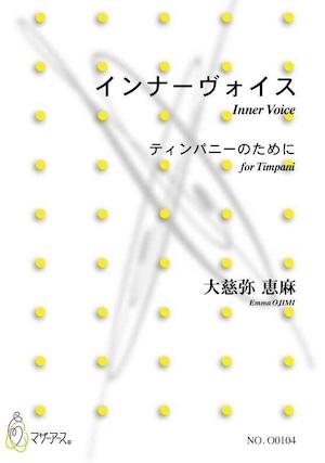 O0104 インナーヴォイス(ティンパニーソロ/大慈弥 恵麻/楽譜)