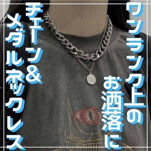 チェーン&メダルネックレス