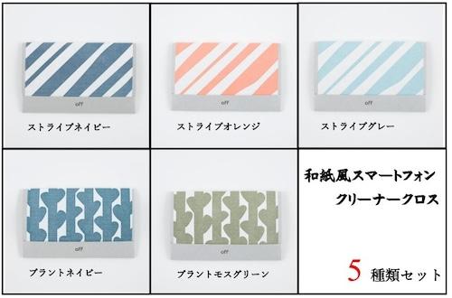 メガネが拭ける和紙懐紙 5種類セット 01-05  145mm×175mm 4枚入り×5種 スマートフォンクリーナークロス マルチクロス おしゃれ プレゼントにも