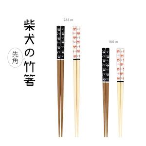 柴犬の竹箸 日本製