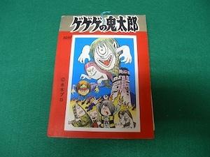 5円引きプロマイド『ゲゲゲの鬼太郎』30枚