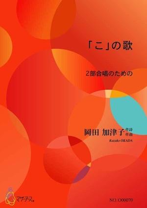 O0007 「こ」の歌(2部合唱/岡田加津子/楽譜)