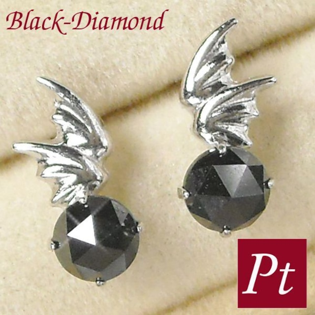 ブラックダイヤモンド ピアス 計0.2カラット レディース 悪魔の羽根 デビルモチーフ プラチナ