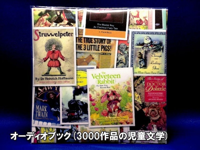 オーディオブック 児童文学 英語学習 マザーグース