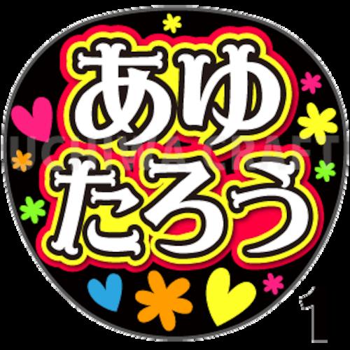 【プリントシール】【NGT48/1期生/中村歩加】『あゆたろう』コンサートや劇場公演に!手作り応援うちわで推しメンからファンサをもらおう!!