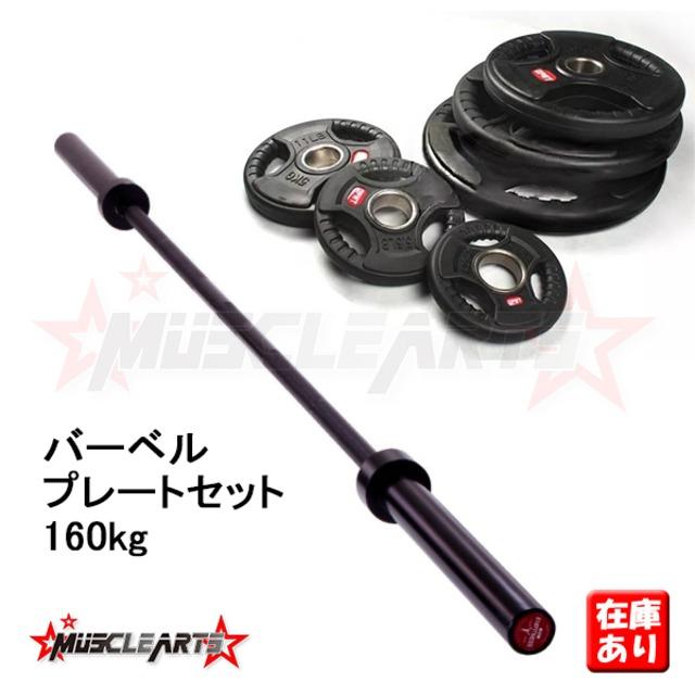 高品質バーベルシャフト黒+プレート160kgセット【数量限定】オリンピックシャフト220cm ラバープレート