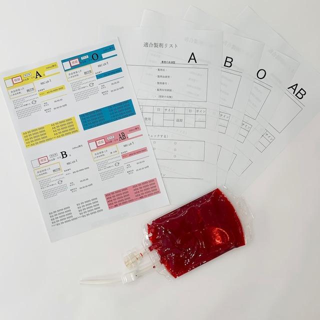 【トレーニング用】1,400円 TSUBASA輸血セット(医療機器・医薬品ではありません)