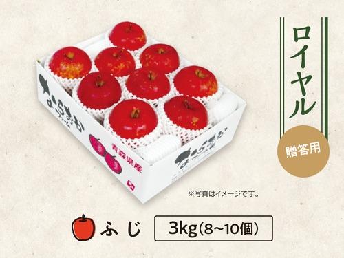 【1】ロイヤル ふじ 3kg