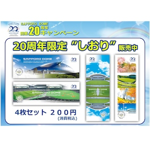 札幌ドーム20周年限定しおり(4枚セット)