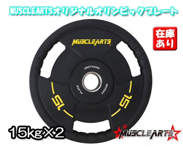 【15kg×2】MUSCLEARTSオリジナルオリンピックプレート【単品販売】【数量限定】【本州送料無料】
