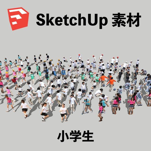 小学生SketchUp素材 4l_006 - メイン画像
