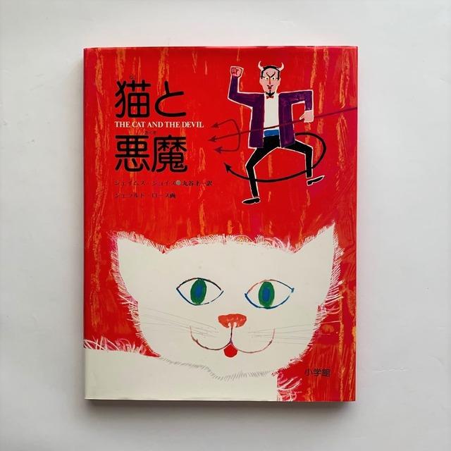 猫と悪魔 /  ジェイムズ・ジョイス