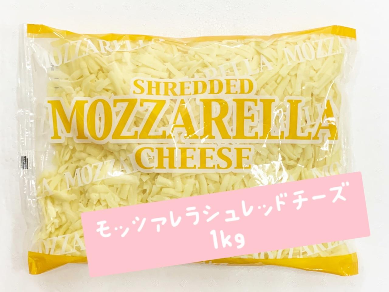 モッツアレラ シュレッドチーズ1kg