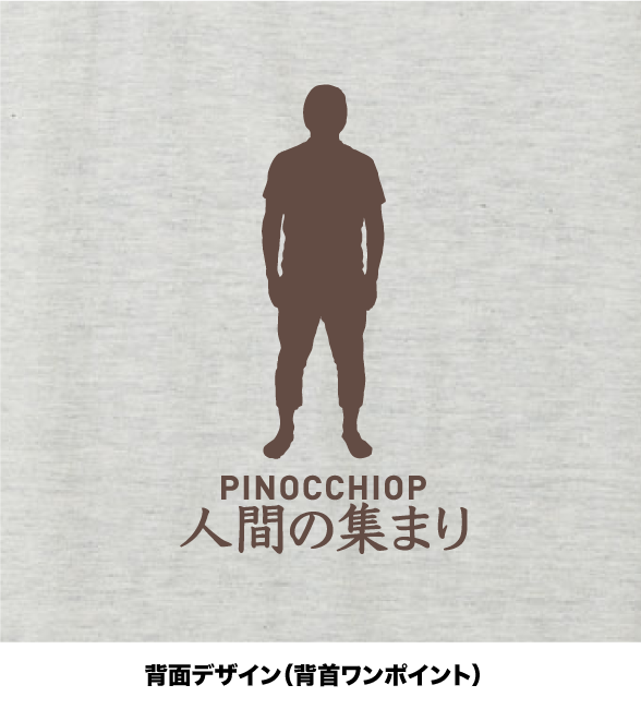 ピノキオピー 人間が着るやつTシャツ(メンズ / オートミール) - 画像2