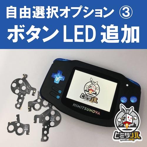 【カスタムオーダー用】AGB Flex LED実装(ボタンLED)