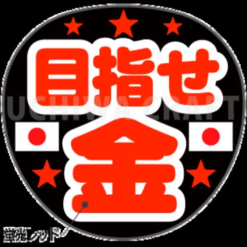 【蛍光1種シール】『目指せ金』オリンピック スポーツ観戦に!