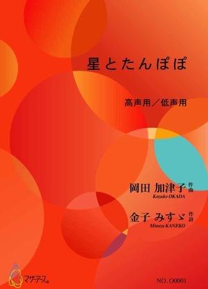 O0001 星とたんぽぽ(歌(高声or低声),ピアノ/岡田加津子/楽譜)