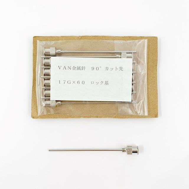【工業・実験/研究用】 VAN金属針 90°カット先 17G×60 12本入(医療機器・医薬品ではありません)